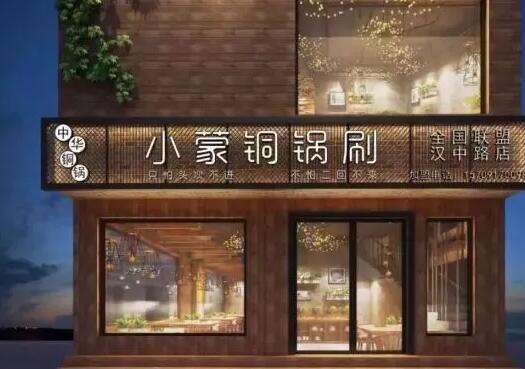 青島長沙路烤肉拌飯店制作安裝發光字廣告招牌